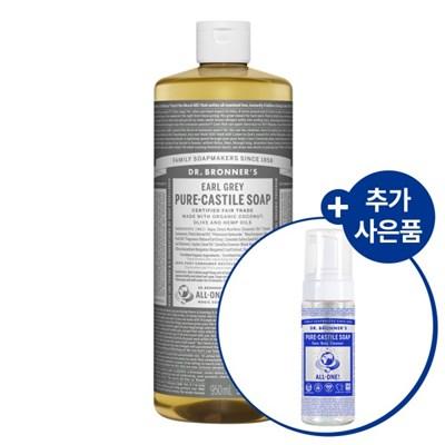 [닥터브로너스] 얼그레이 퓨어 캐스틸 솝 950ml+거품용기