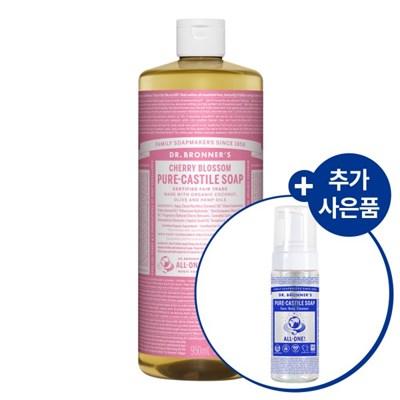 [닥터브로너스] 체리블라썸 퓨어 캐스틸 솝 950ml+거품용기