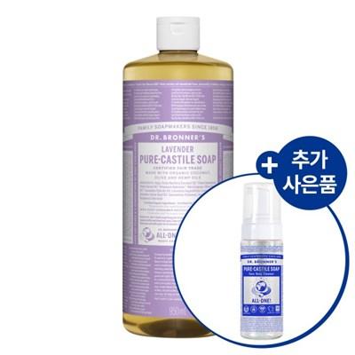 [닥터브로너스] 라벤더 퓨어 캐스틸 솝 950ml+거품용기
