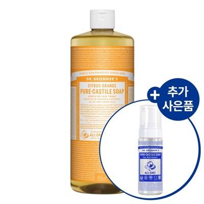 [닥터브로너스] 시트러스 오렌지 퓨어 캐스틸 솝 950ml+거품용기