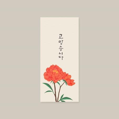 캘리엠 고맙습니다-작약 카드봉투 캘리그라피 봉투