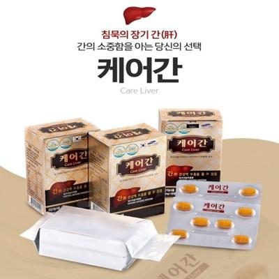 [지대로팜] 케어간 (800mg X 30정) / 4BOX 2개월분