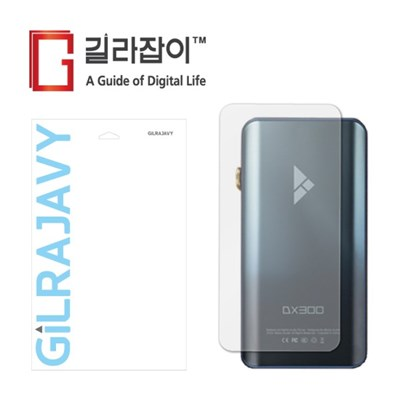 아이바쏘(iBasso) DX300 카본(투명) 외부보호필름 후면 2매