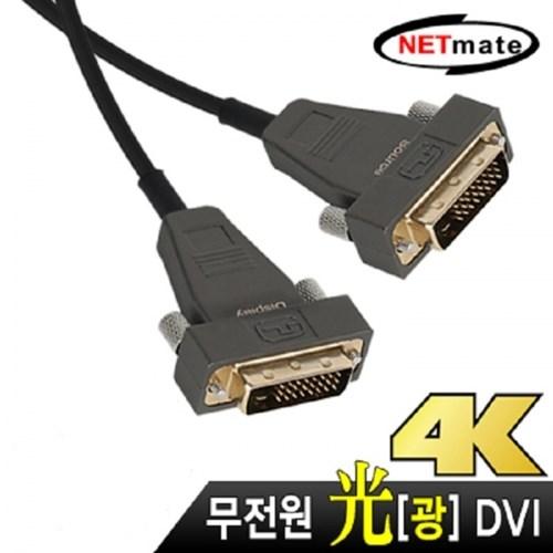NM-DHA20 Hybrid 광 DVI-D Active 케이블(무전원) 20m
