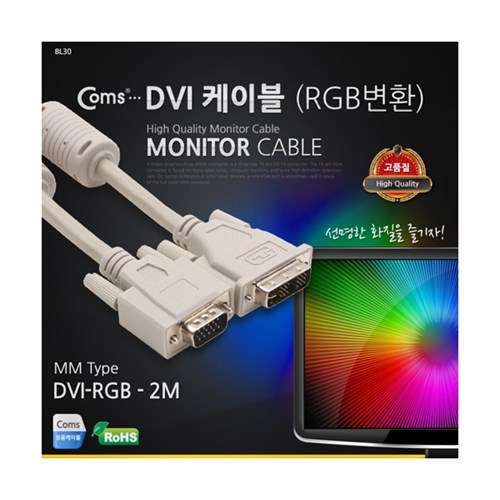 [C0229]  Coms DVI 싱글 케이블(RGB변환) 2M DVI-001