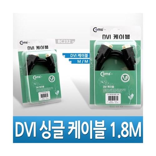 [BC232] DVI-D 디지털 싱글 케이블 1.8M/고급포장