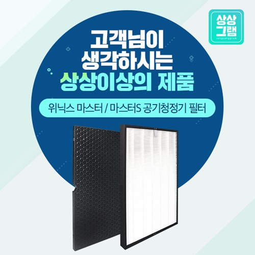 위닉스 공기청정기 필터 마스터S AMSH993-JSK 호환