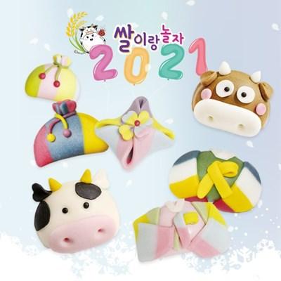 신년맞이 새해기념 행복 반달떡 만들기 쌀이랑놀자 DIY키트