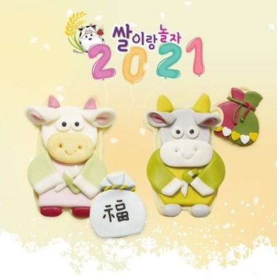 새해 행복 소복소복 쿠키꾸미기 세트 쌀이랑놀자 DIY키트