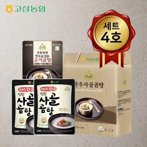 고삼농협 착한들 선물세트(4호) 진한곰탕2팩+무항생제고기곰탕1팩