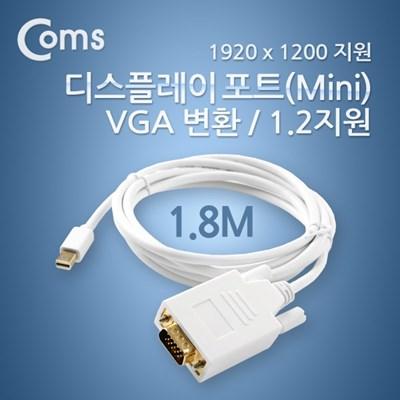 [CL199] Coms 디스플레이 포트 (Mini)케이블 1.8M