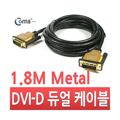 [C2830]  Coms DVI-D 듀얼 케이블/metal 고급형, 1.8M