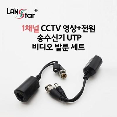1채널 CCTV 영상+전원 송수신기 발룬 세트 LS-BACP