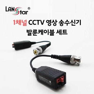 1채널 CCTV 영상 송수신기 발룬케이블 세트 LS-BAC