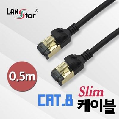 SSTP, 40G, 30AWG, 0.5m (250개) LS-8SLIM-0.5MB