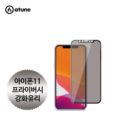[에이튠] 아이폰11 프라이버시 풀커버 강화유리