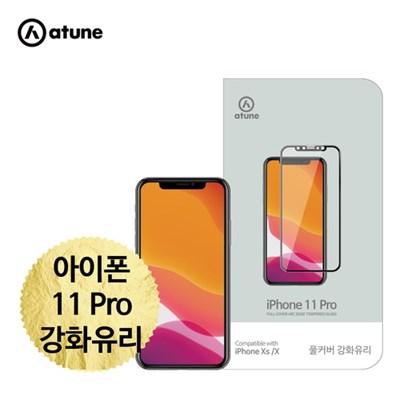 에이튠 아이폰11프로 풀커버 강화유리