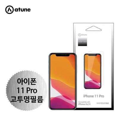 에이튠 아이폰11프로 프리미엄 고투명 액정보호필름