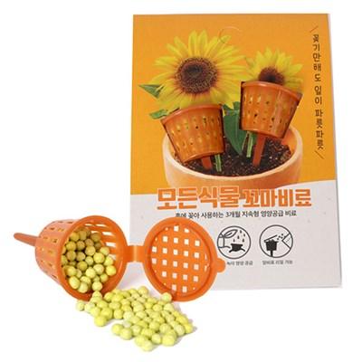 [꿈쟁이] 꼬마비료(6g*2개입)-모든식물용 영양비료