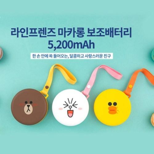 라인프렌즈 마카롱 보조배터리 5200mA 5핀케이블포함_(1465338)