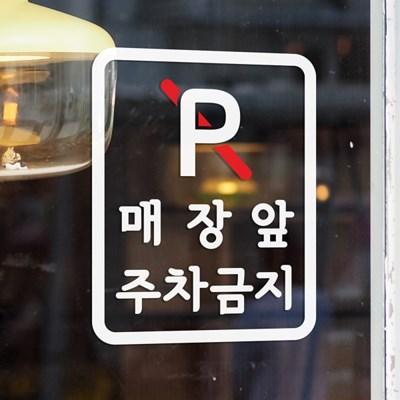 매장앞 주차금지 가게 매장 음식점 인테리어 스티커