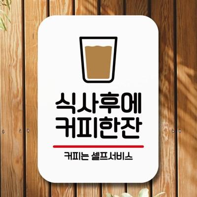 안내표지판 푯말 사인(Q2)_036_식사후에 커피한잔_(1470740)