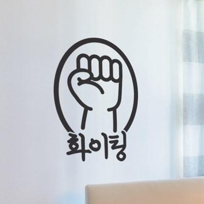화이팅 픽토그램 응원 레터링 예쁜 감성 인테리어 스티커