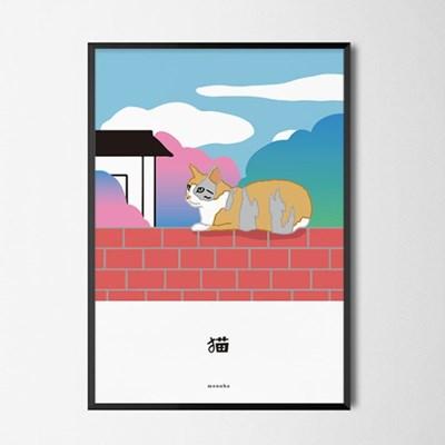 이웃 고양 M 유니크 인테리어 디자인 포스터 길냥이
