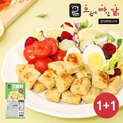 [오빠닭] 큐브 닭가슴살 청양고추 100g 1+1팩