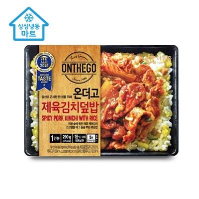 [싱싱냉동마트]아워홈 온더고 제육김치 덮밥 290g_(12047609)