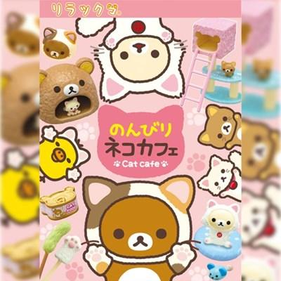[리멘트] 리락쿠마 느긋한 고양이 카페 (1박스=8개입)풀박스
