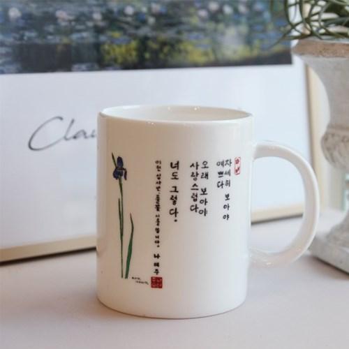 나태주 풀꽃 머그컵
