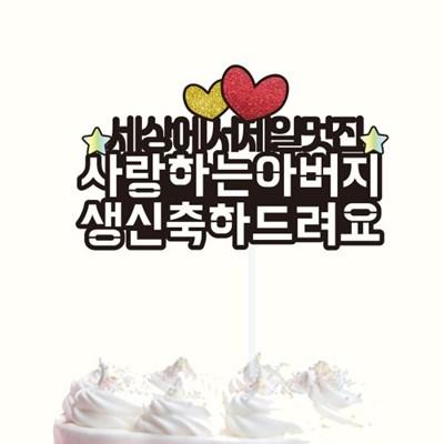 생일-028 케이크토퍼