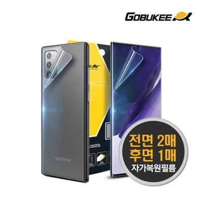 고부기 갤럭시 노트20 풀커버 액정 강화 보호필름 N981