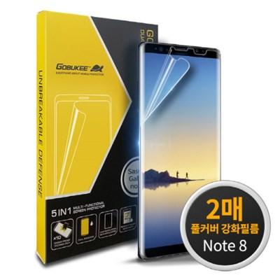 고부기 갤럭시 노트8 풀커버 액정 강화 보호필름 N950