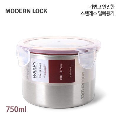 모던락 스텐밀폐용기 원형 2-1호(750ml) 반찬통