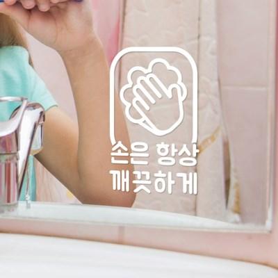 손은 항상 깨끗하게 가게 공공 화장실 레터링 픽토그램 스티커