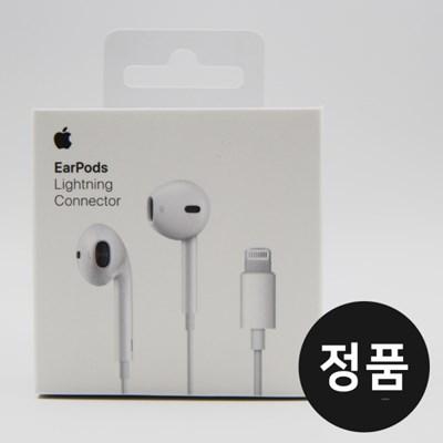애플 정품 아이폰 이어팟 라이트닝 커넥터 (MMTN2ZP/A)