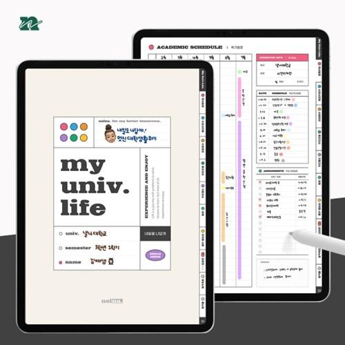슬기로운 대학생활 굿노트 플래너 PDF (대학생 만년 플래너)