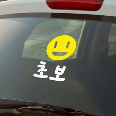 심플 초보 노랑스마일 초보운전 자동차 스티커
