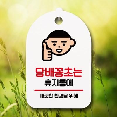 표지판 팻말 푯말 간판 S6_111_담배꽁초는 휴지통_(1503570)