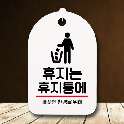 표지판 팻말 푯말 간판 S6_174_휴지는 휴지통에_(1504974)