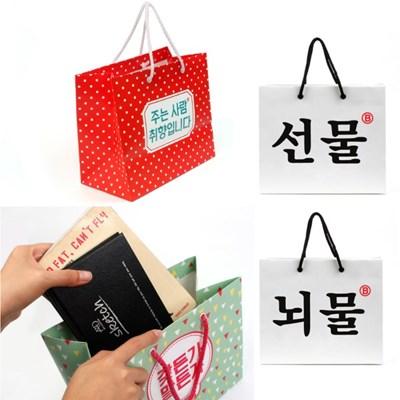 반8 M 종이쇼핑백 4종세트