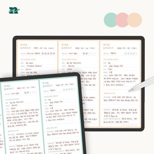 낼나 굿노트 감정일기 / 감정기록장 PDF