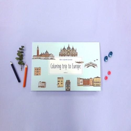 유럽여행 컬러링북