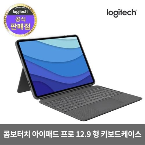 로지텍 콤보터치 그레이아이패드프로12.9형키보드