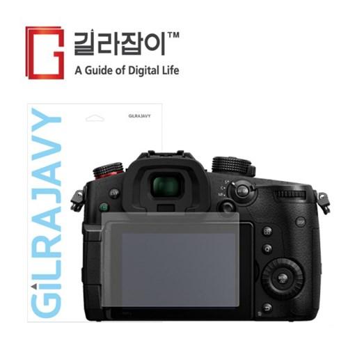 파나소닉 루믹스 GH5 II 리포비아H 고경도 액정보호필름 2매