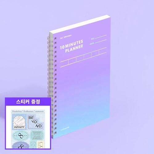 텐미닛 플래너 100DAYS - 인피니티
