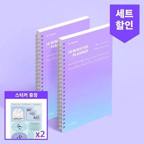 텐미닛 플래너 100DAYS - 인피니티 2EA