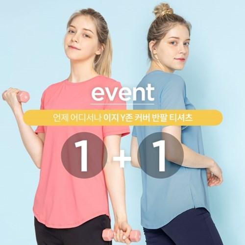 [1+1] 사이드 슬릿 Y존 커버 티셔츠